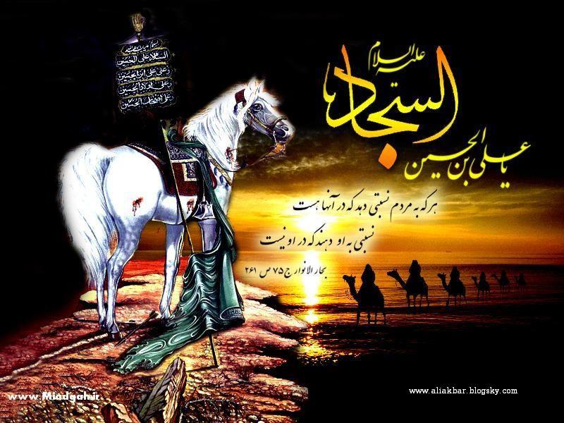 Image result for شهادت حضرت زین العابدین (ع)